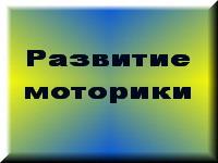 Ресурсы по развитию моторики